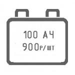 бу аккумулятор 110 а/ч цена 800 р.