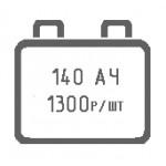 бу аккумулятор 140 а/ч цена 1000 р.