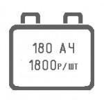 бу аккумулятор 180 а/ч цена 1300 р.