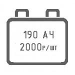бу аккумулятор 190 а/ч цена 1400 р.