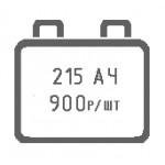бу аккумулятор 215 а/ч цена 800 р.