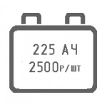 бу аккумулятор 225 а/ч цена 1800 р.