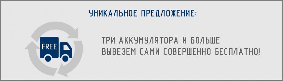Прием АКБ СПб
