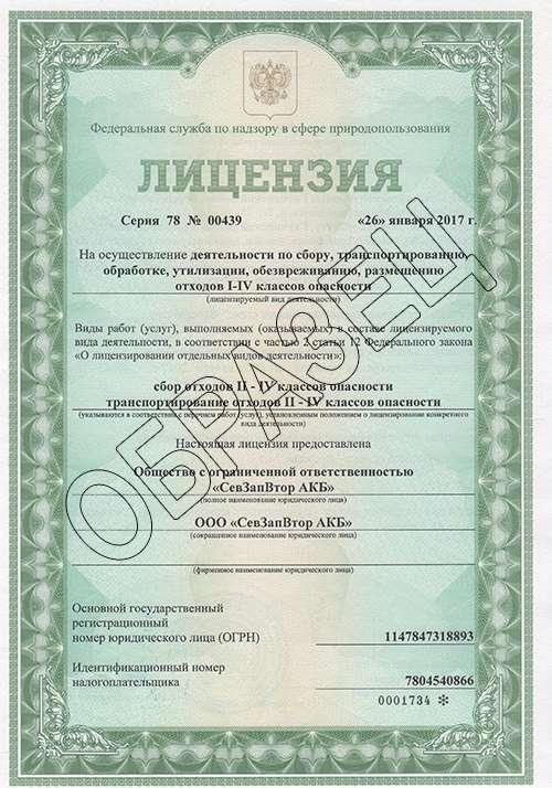 лицензия прием акб аккумлом