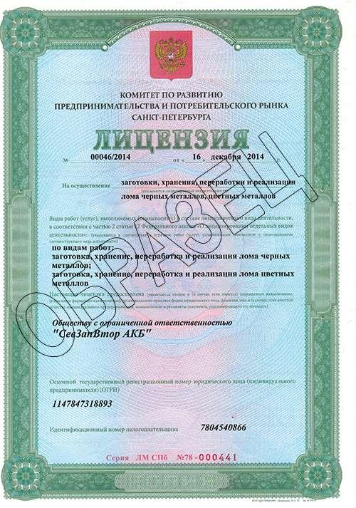 лицензия аккумлом