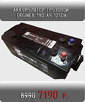 Купить аккумулятор в СПб дешево